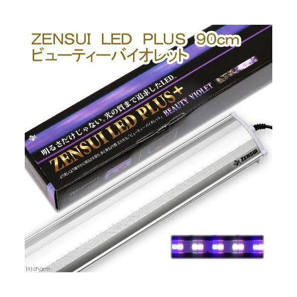 ZENSUI LED PLUS ビューティーバイオレット 90cm