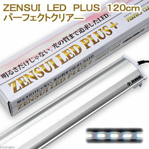 ZENSUI LED PLUS パーフェクトクリア 120cm