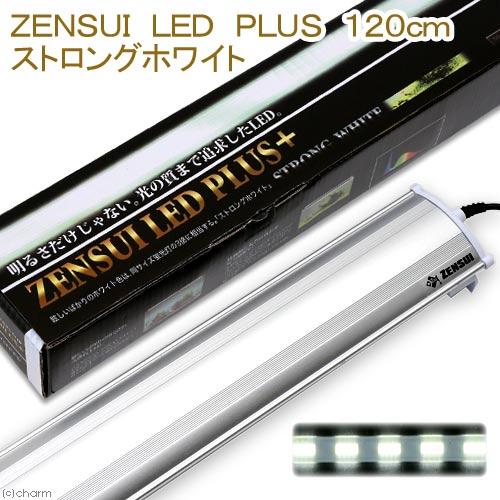 ZENSUI LED PLUS ストロングホワイト 120cm