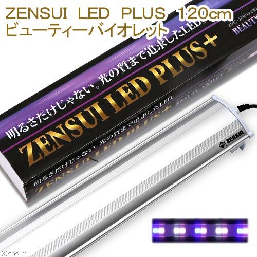同梱不可・中型便手数料 ZENSUI LED PLUS 120cm ビューティーバイオレット 水槽用照明 海水魚 サンゴ 才数200【HLS_DU】