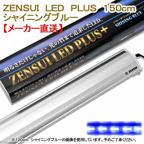 ZENSUI LED PLUS シャイニングブルー 150cm
