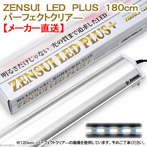 ZENSUI LED PLUS パーフェクトクリア 180cm