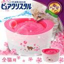 365日毎日発送 ペットジャンル1位の専門店数量限定 GEX 猫用循環式給水器 ピュアクリスタル...