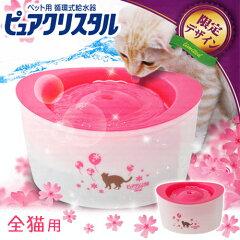GEX 猫用循環式給水器 ピュアクリスタル 全猫用 フラワーピンク 関東当日便