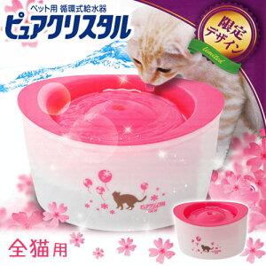 流れる健康水!GEX 猫用循環式給水器 ピュアクリスタル 全猫用 フラワーピンク 関東当日便
