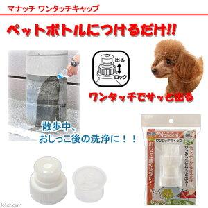 マナッチワンタッチキャップ白犬おしっこマナー【HLS_DU】関東当日便