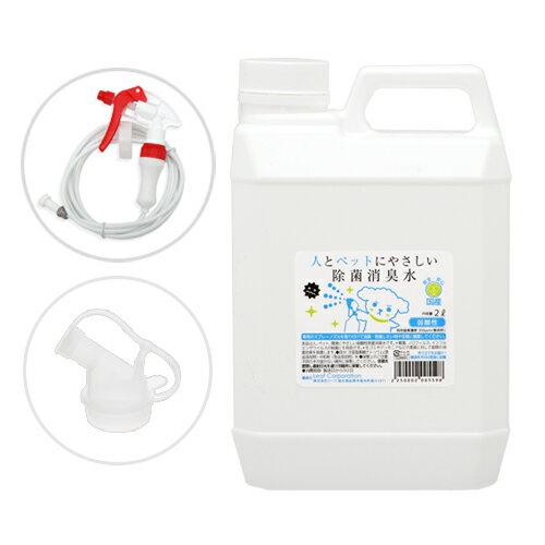 そのまま使える次亜塩素酸 人とペットにやさしい除菌消臭水 2L 高性能ホースノズルセット 関東当日便の写真