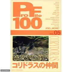 プロファイル 100 vol.05 コリドラスの仲間【関東当日便】【HLS_DU】
