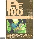 プロファイル 100 vol.07 南米産ドワーフシクリッド
