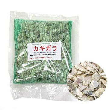 カキガラ(淡水・海水両用、500g入り) 関東当日便