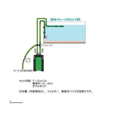 エーハイム 排水ドレーンセット(T−ジョイント(3ヶ所同径)・ホース 3m・ダブルタップ) 直径16/22 関東当日便