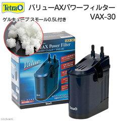 期間限定!高性能ろ材付き!テトラ バリューAXパワーフィルター VAX-30 + ゲルキューブ ...