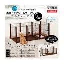 (大型)ペティオ トイレのしつけが出来る 木製ドッグルームサークル 2Way 犬用 サークル 別途大型手数料・同梱不可