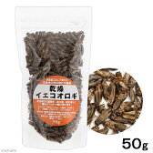 乾燥イエコオロギ 50g(約600〜650匹入り) 爬虫類 餌 エサ フタホシ コオロギ 関東当日便