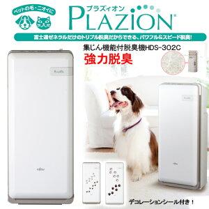 犬用品>空気清浄機・家電脱臭機 プラズィオン HDS−302C 犬 猫 ペット用 空気清浄機 関...