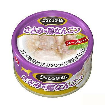 ごちそうタイム ささみ&鶏なんこつ 80g 2缶入り【HLS_DU】 関東当日便