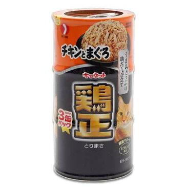 キャネット 鶏正 缶  チキンとまぐろ 160×3P 1箱18個入 関東当日便
