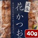 フジサワ 減塩花かつお 40g 関東当日便