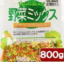 フジサワ 野菜ミックス キャベツとにんじん 800g 関東当日便