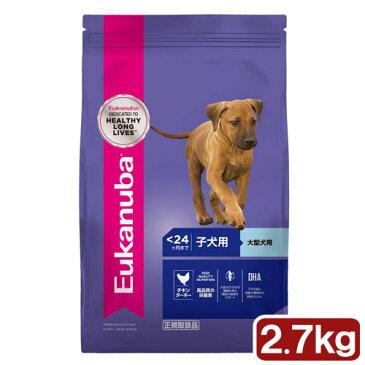 ユーカヌバ Eukanuba ラージ パピー 2.7kg 子犬用 大型犬用 〜12ヶ月まで ジップ付 関東当日便