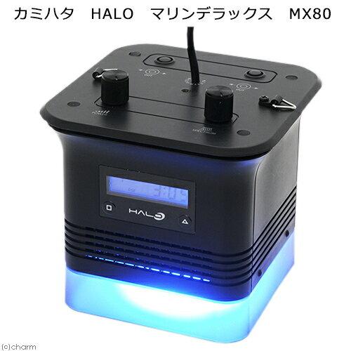 カミハタ HALO マリンデラックス MX80