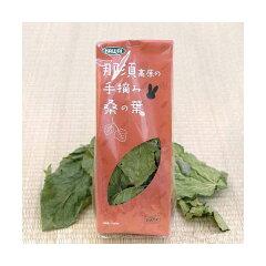 栄養をしっかり密封!那須高原の手摘み桑の葉(7g内外) お買い得2個セット 関東当日便