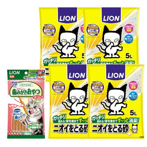 猫オーラルケアスナック1袋お試しおまけ付き ライオン ニオイをとる砂 5L×4袋 お一人様1点限り 関東当日便