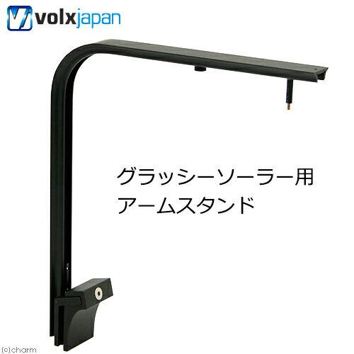 ボルクスジャパン グラッシーソーラー用 アームスタンド