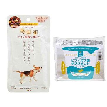 わんわん 犬日和レトルト エゾ鹿肉と野菜 60g+ワンちゃんのためのビフィズス菌サプリメントセット 関東当日便