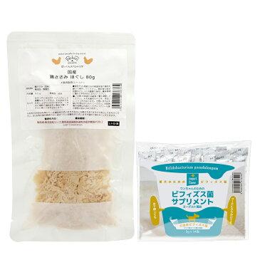 国産鶏ささみほぐし80g無添加無着色レトルト+ワンちゃんのためのビフィズス菌サプリメントセット 関東当日便