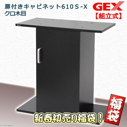 新春福袋 GEX 水槽台 扉付きキャビネット610S-X クロ木目 60cm水槽用 ジェックス