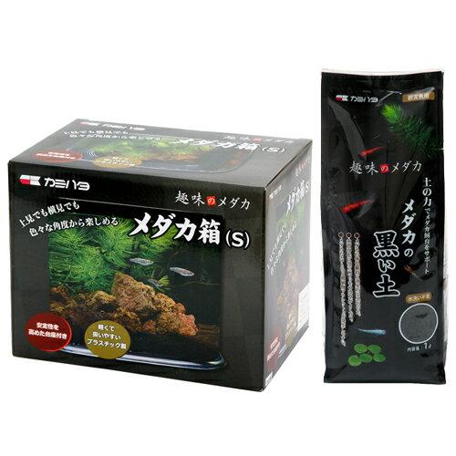 カミハタ メダカ箱 S + メダカの黒い土 1L