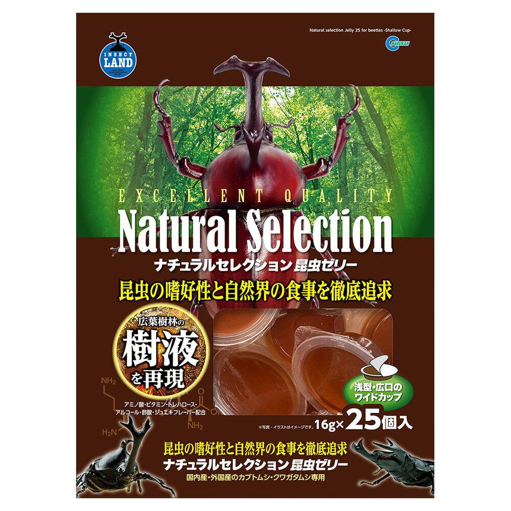 マルカンナチュラルセレクション昆虫ゼリー25(16g×25個)関東当日便