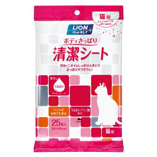 ライオン商事ペットキレイ『ボディさっぱり清潔シート猫用』
