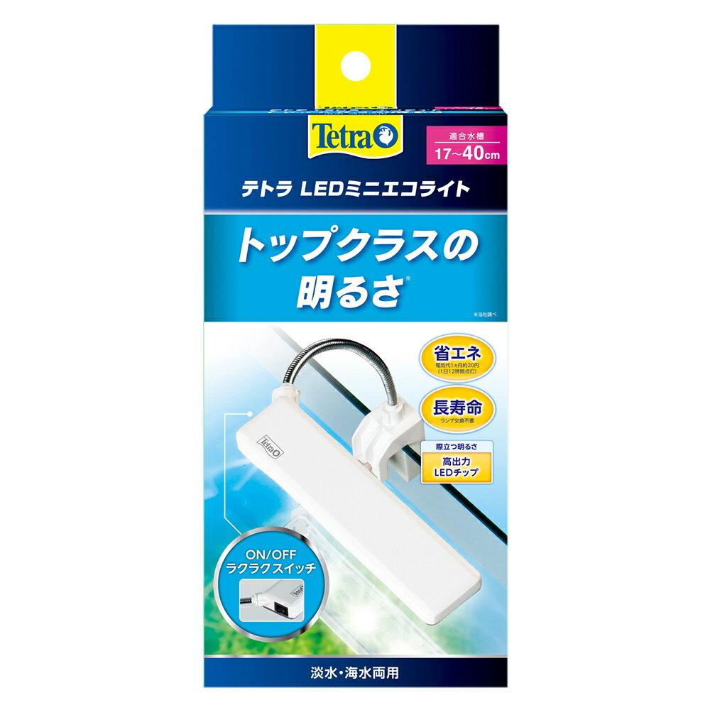 テトラ LED ミニエコライト(17〜32cm水槽対応)