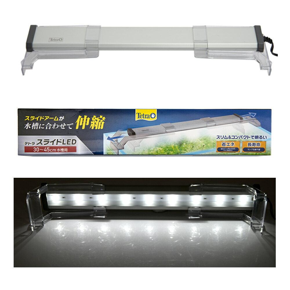 テトラ スライドLED 30〜45cm水槽用