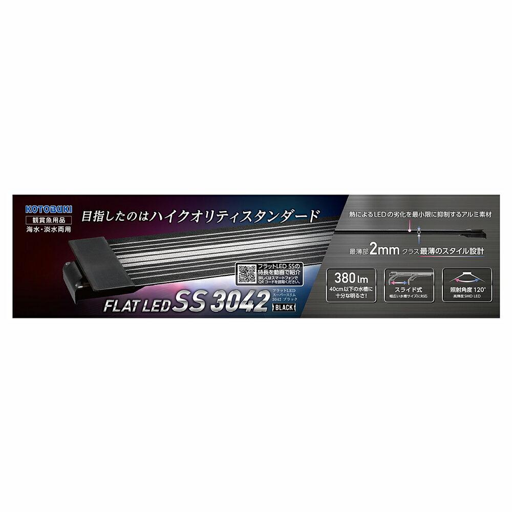 コトブキ工芸 kotobuki フラットLED SS 3042 ブラック