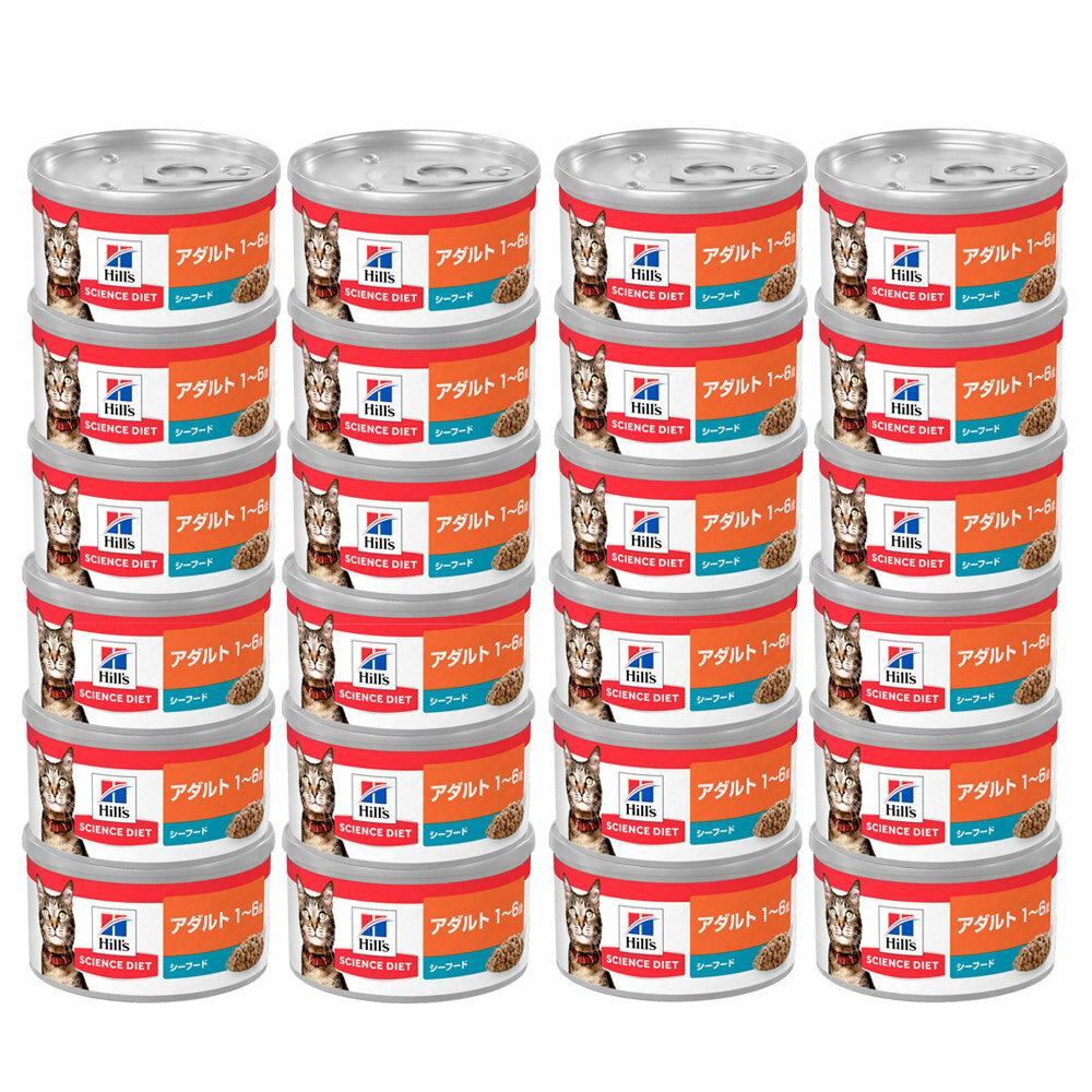 ヒルズサイエンス・ダイエットキャットフードウェットアダルト1〜6歳成猫用シーフード缶詰猫が好むやわらかさと美味しさ82g×24缶関東当日便