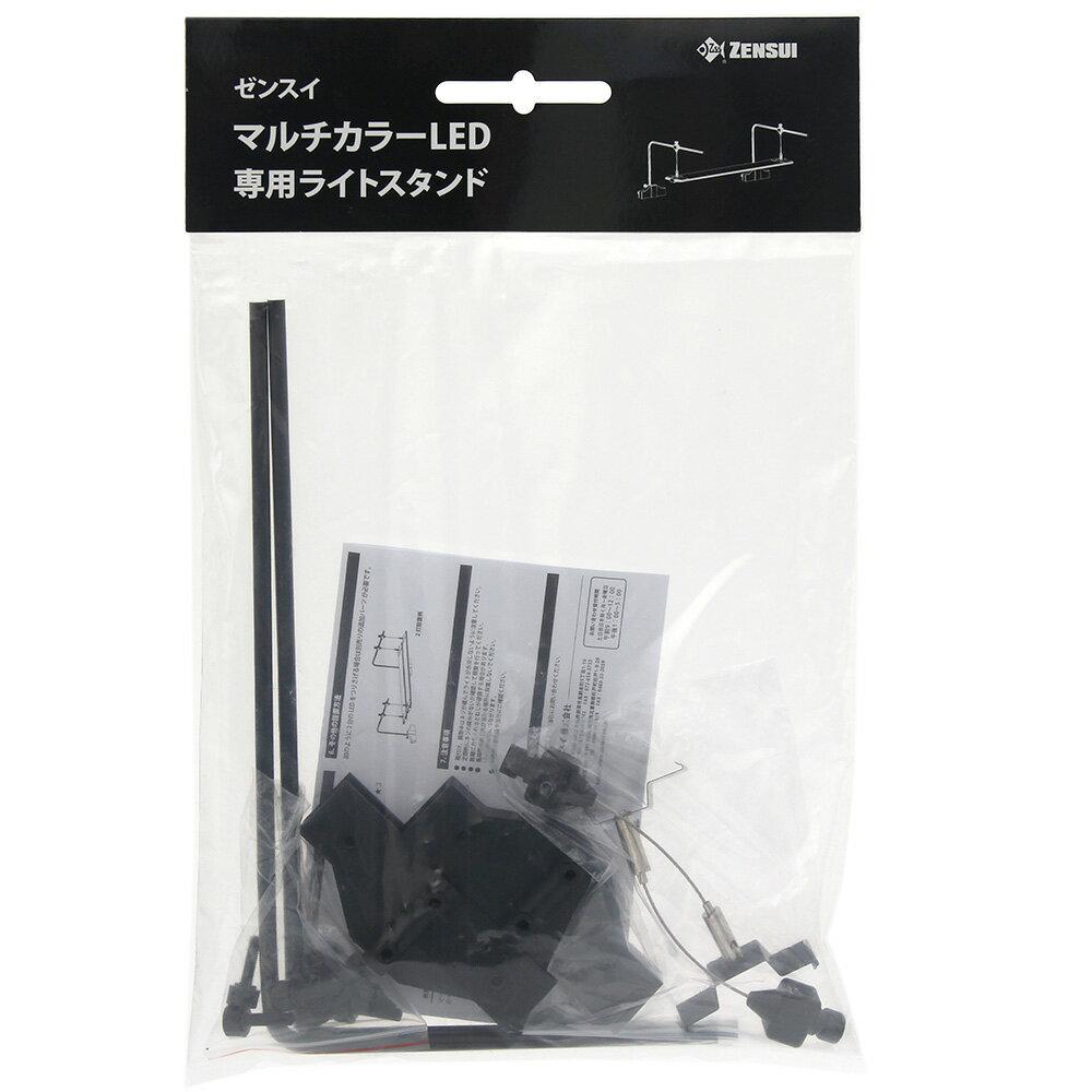 ZENSUI マルチカラーLED 専用ライトスタンド