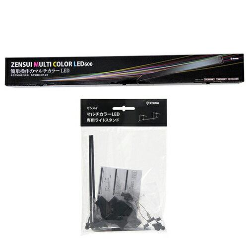 ZENSUI マルチカラーLED 600 リモコン付き + 専用ライトスタンド
