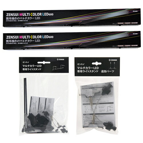 □ZENSUI マルチカラーLED 600 ×2個 リモコン付き + 専用ライトスタンドセット