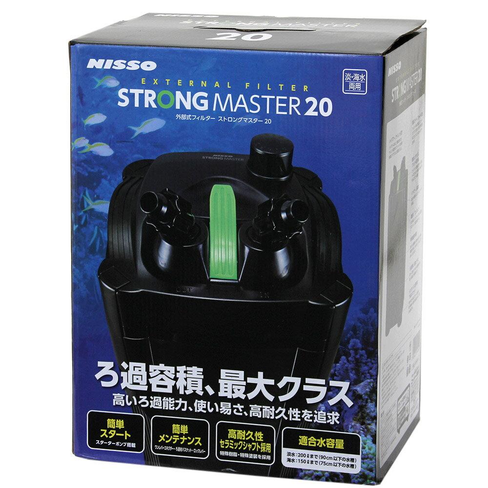 ニッソー『ストロングマスター20』