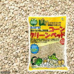 【まとめ割】 小動物・小鳥・爬虫類用床敷!コーンクリーンベッド 1kg×3袋セット【関東当日便】