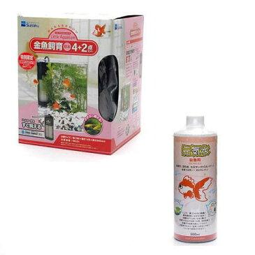 水作 金魚飼育基本4+2点セット + 元気水 金魚用500ml 関東当日便