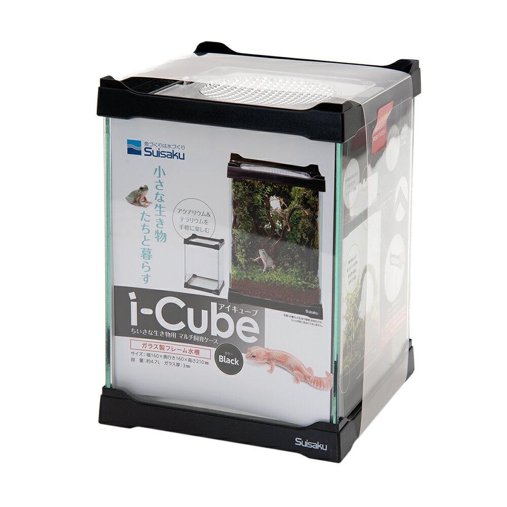 水作 i-Cube アイ・キューブ ブラック