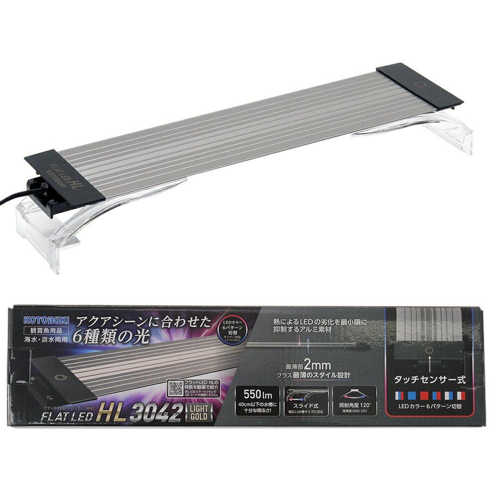 コトブキ工芸 kotobuki フラットLED HL 3042