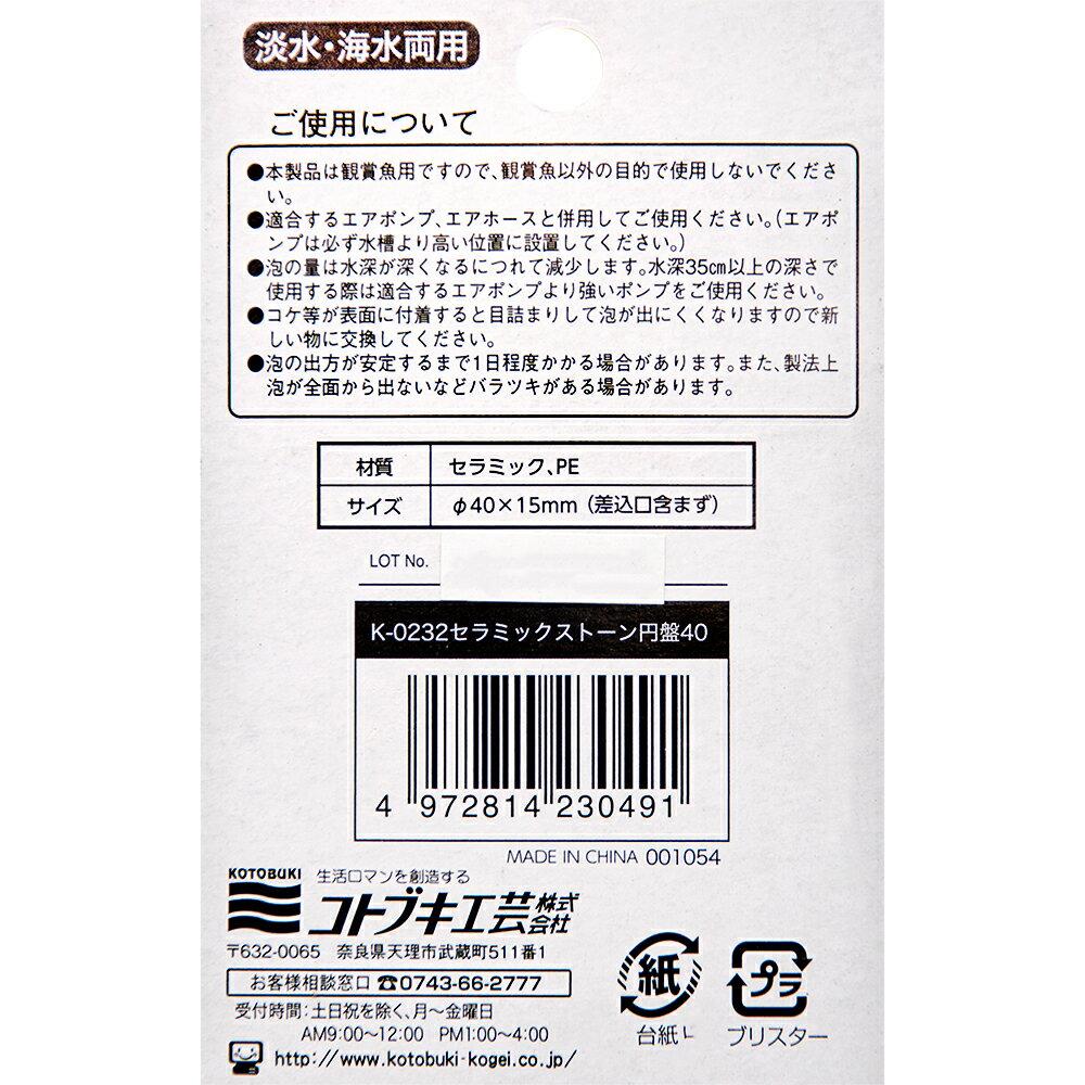 寿工芸『セラミックストーン円盤40』