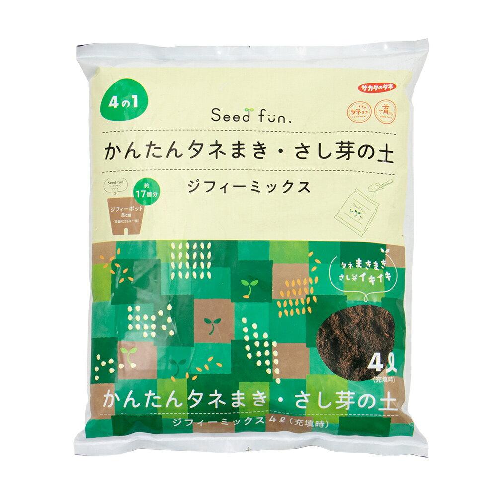 サカタのタネ ジフィーミックス 4L 関東当日便