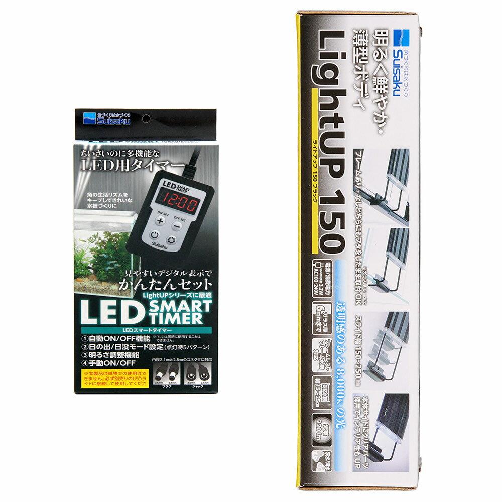 水作 ライトアップ 150 ブラック + LED スマートタイマー