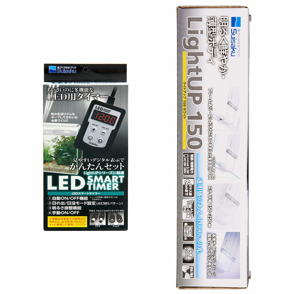 水作 ライトアップ 150 ホワイト + LED スマートタイマー